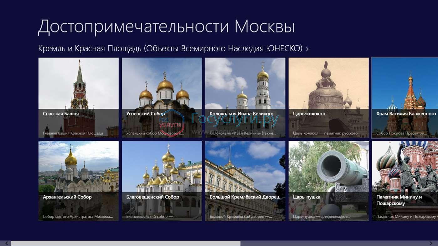 картинках с в достопримечательности названиями москва. москвы