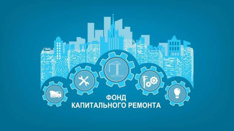 Фонд капитального ремонта многоквартирных домов Москвы