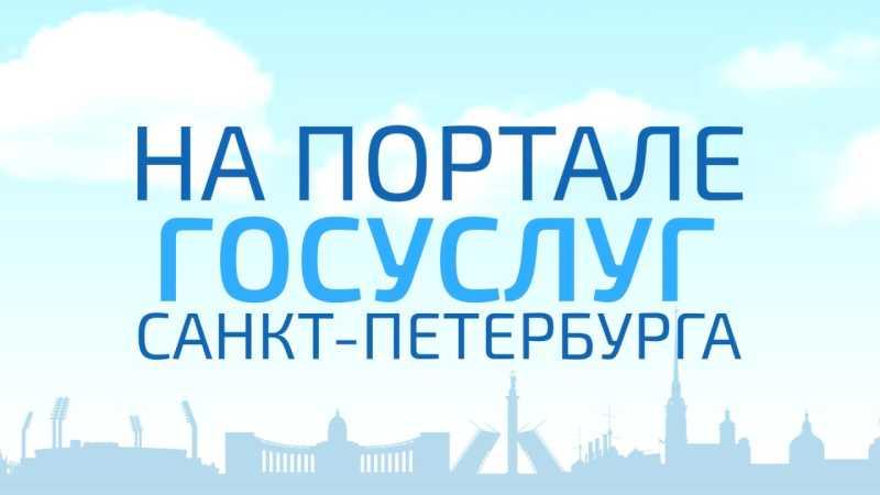 Портал госуслуг Санкт-Петербурга