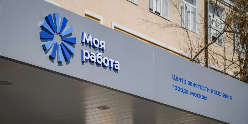 Центр Занятости в Москве