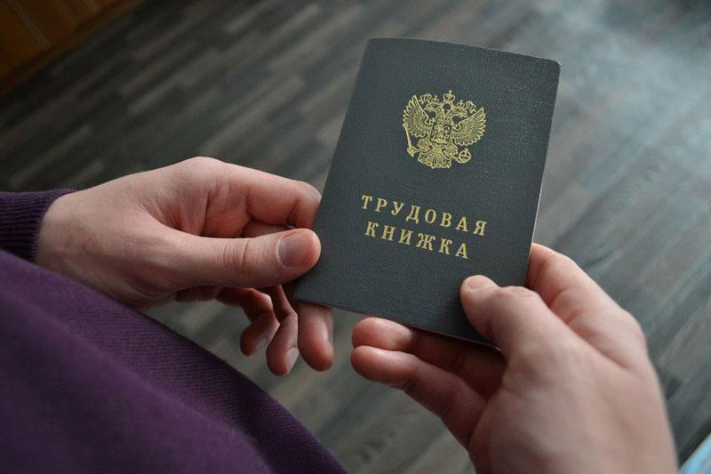 Трудовая книжка РФ